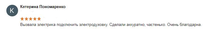 хороший электрик чернигов - Пошук Google - Google Chrome 2017-09-23 12.03.46