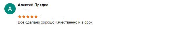 хороший электрик чернигов - Пошук Google - Google Chrome 2017-09-23 12.04.50