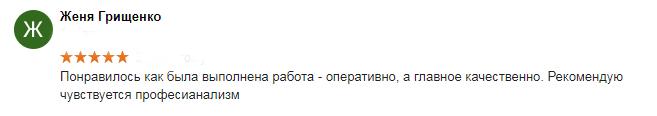 хороший электрик чернигов - Пошук Google - Google Chrome 2017-09-23 12.05.11